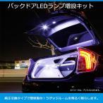 トヨタ エスティマ 50系専用 バックドアLEDランプ増設キット パネル左右2点(リアラゲッジランプ増設キット)LED【AWESOME/オーサム】