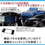 【AWESOME/オーサム】トヨタ 86 ZN6 / スバル BRZ ZC6用 8インチカーナビ取付キット【送料無料】