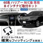 【AWESOME/オーサム】 トヨタ 60系ハリアー M/C後用 8インチカーナビ取付キット【送料無料】