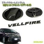 トヨタ 30系 ヴェルファイア 専用 ブラッククロームエンブレム 3点セット  VELLFIRE