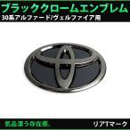 トヨタ 30系 アルファード/30系ヴェルファイア専用 ブラッククロームエンブレム リアTマーク(単品)