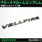 トヨタ 30系 ヴェルファイア/ヴェルファイアハイブリッド専用 ブラッククロームエンブレム VELLFIREロゴ(単品) バックドアネームプレート