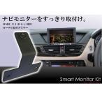BMW X1シリーズ E84用 スマートモニターキット 【カーナビ取付けステー】【カーナビ取付けキット】