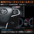 トヨタ 新型ハリアーZSU60/ZSU65 (H25.12〜) エレガンス用 クルーズコントロールキット 非設定車に後付!【クルコン】【オートクルーズ】