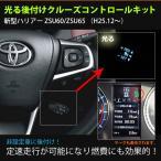 光るレバータイプ!トヨタ 新型ハリアー ZSU60/ZSU65(H25.12〜)エレガンス用 非設定車に後付け! クルーズコントロールキット クルコン オートクルーズ