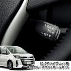 トヨタ 新型ノア ハイブリッド ZWR80G(H26.01〜)用 非設定車に後付け!クルーズコントロールキット/クルコン