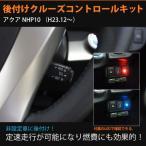 トヨタ アクア NHP10(前期) ステアリングスイッチ付車用 クルーズコントロールキット 非設定車に後付!