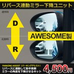 【AWESOME製】ラパン HE21S/HE22S系リバース連動ドアミラー下降キット 【AWESOME/オーサム】