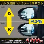 【日本製】新型 ハリアー DBA-ZSU60W/65W(H25年12月〜)リバース連動ドアミラー下降キット/PCP社製