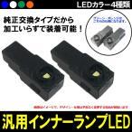 【ネコポス限定】トヨタ SAI AZK10 純正交換フットランプ 2個セット