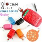 glo グロー専用 ケース タバコ入れ付き クロコシリーズ  (全6色)  カラビナ付き 加熱式タバコ入れ 加熱式たばこ入れ レザー グローケース gloケース