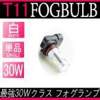 【ネコポス限定】HB4単品 ホワイト LEDバルブ フォグランプに最適最強30Wクラス! HB4LED【AWESOMEオーサム】