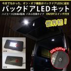 トヨタ ハイエース200系4型用 オンオフ機能付き パネル交換タイプ バックドアLEDランプキット【AWESOME/オーサム】