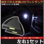 200系ハイエース4型専用 純正パネル交換LEDフットランプ(左右1セット)【AWESOME/オーサム】
