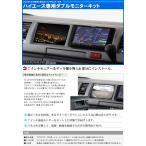 200系ハイエース(4型) ワイドボディ専用 7インチモニター付ダブルモニターキット 【AWESOME/オーサム】