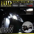 ホンダ アクティー トラック HA3/4/6/7/8/9(H2.3〜)H4 HI/LO HID 3000K フルキット 35W (h4_3000k_35w)