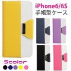 ツートーン iPhone6S/iPhone6ケース 手帳型 全5色