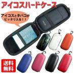 【送料無料】アイコスハードケース (全7色)  iQOSケース カラビナ付き 電子タバコ入れ アイコスカバー