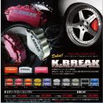 アルファード キャリパーカバー K-BREAK ケイブレイク/ケーブレイク 前後セット ファーストレーベル【1万円以上送料無料対象外】