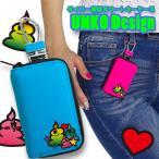 ダイバー素材 UNKOデザイン スマートキーケース (全8色) かわいい スマートキーカバー キーケース スマートキー メンズ レディース おしゃれ