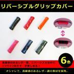 【DM便限定!送料無料】レザー調 リバーシブル アシスト グリップカバー(全6色)【AWESOME/オーサム】