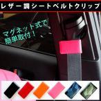【DM便発送限定!送料無料】 レザー調 シートベルトクリップ(全6色) マグネット式で簡単取付♪