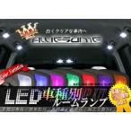 【簡単取付キット付き♪】トヨタ ノアハイブリッド ZWR80用 室内LEDランプ6点セット