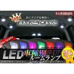 【簡単取付キット付き♪】三菱 アウトランダーPHEV GG2W用 室内LEDランプ4点セット(AWESOME/オーサム)ミツビシ