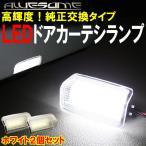 トヨタ 新型ハリアー ZSU60/ZSU65専用 LEDドアカーテシランプ2個セット カプラーオン純正交換タイプ