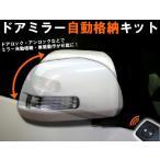 トヨタ プリウス ZVW30系 高級版!ドアミラー自動格納キット (オートリトラクタブルミラー)(高級版!ドアミラー自動開閉ユニット) 【AWESOME/オーサム】