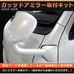 【送料無料対象外】HIACE ハイエース 200系用アウターアンダーミラー純正色プレミアム(塗装品)ガッツミラー