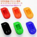【ネコポス発送限定!送料無料】VIPER(バイパー)5706V 液晶タイプリモコン専用オリジナルシリコンケース