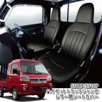 ハイゼットジャンボ S500型 シートカバー【一万円以上送料無料対象外】