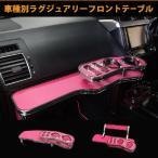 トヨタ アクア NHP10(H23/12〜)用 助手席用フロントテーブル単品