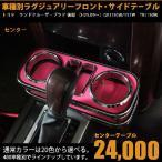 トヨタ ランドクルーザー プラド後期 新型プラド GRJ150W/151W/RJ150W(H25.09〜)用フロントセンターテーブル単品【AWESOME】