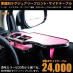 トヨタ ランドクルーザー プラド後期 新型プラド GRJ150W/151W/RJ150W(H25.09〜)用運転席サイドテーブル単品【AWESOME/オーサム】