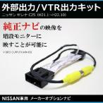 【ネコポス限定】ニッサン セレナC25 (H21.1〜H22.10)専用 外部出力・VTR出力キット