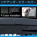 【AWESOME】200系 ハイエース ワゴン/レジアスエース専用 リアミラー ホールカバー(バックミラー/リアミラー/カバー)