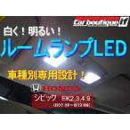 【簡単取付キット付き♪】ホンダ シビック EK9用 室内LEDルームランプ1点セット