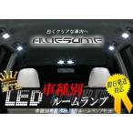 【簡単取付キット付き♪】ニッサン エクストレイル T31用 室内LEDルームランプ5点セット