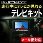【ネコポス限定】ニッサン セレナ C25系(H21.01〜H22.11)走行中にテレビが見れるTVキット
