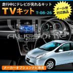 【ネコポス限定】トヨタ プリウス NHW20(H15.08〜H17.10) DVDナビ車専用品TVキット(T-08-26 )