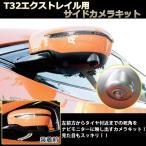 【送料無料】T32 エクストレイル 用 サイドカメラキット 純正パーツ使用! ナビモニターに死角を映し出し、見た目もスッキリ!【AWESOME/オーサム 】