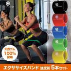 エクササイズバンド トレーニングチューブ 5本組ゴムバンド ダイエット 筋トレ ストレッチ リハビリ 5段階の強度が1セット! (ソフト〜ハード)
