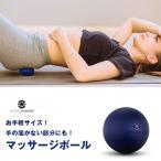 マッサージボール 筋膜 トリガーポイント ストレッチボール 筋膜リリース トレーニング 背中 肩こり 腰 ふくらはぎ 足裏 ツボ押し