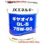 ギヤオイル GL-5 75W-90 20L/ペール缶 【ギヤーオイル GL-5 75W-90】 JXTGエネルギー 送料無料/税込み ※沖縄県は送料追加がございます。画像
