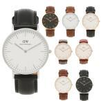 【返品OK】ダニエルウェリントン 腕時計 レディース メンズ Daniel Wellington CLASSIC クラシック 36MM