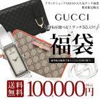 送料無料!グッチの選べる長財布とネックレス&腕時計の豪華3点セット!数量限定GUCCI福袋!
