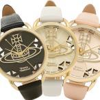 【返品OK】ヴィヴィアンウエストウッド VIVIENNE WESTWOOD VV163 時計 LEADENHALL レドンホール レディース腕時計ウォッチ 選べるカラー