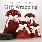 プレゼント用 ギフト ラッピング (コーチ・グッチ・クロエetc バッグ・財布 はもちろん、その他